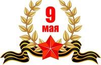 Раскраски День Победы 9 мая