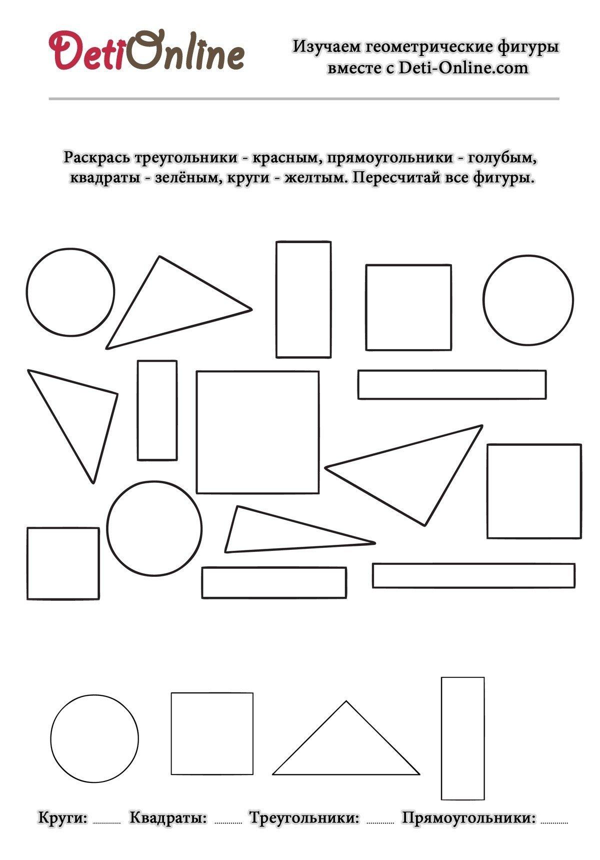 раскраска геометрические фигуры проверочное задание