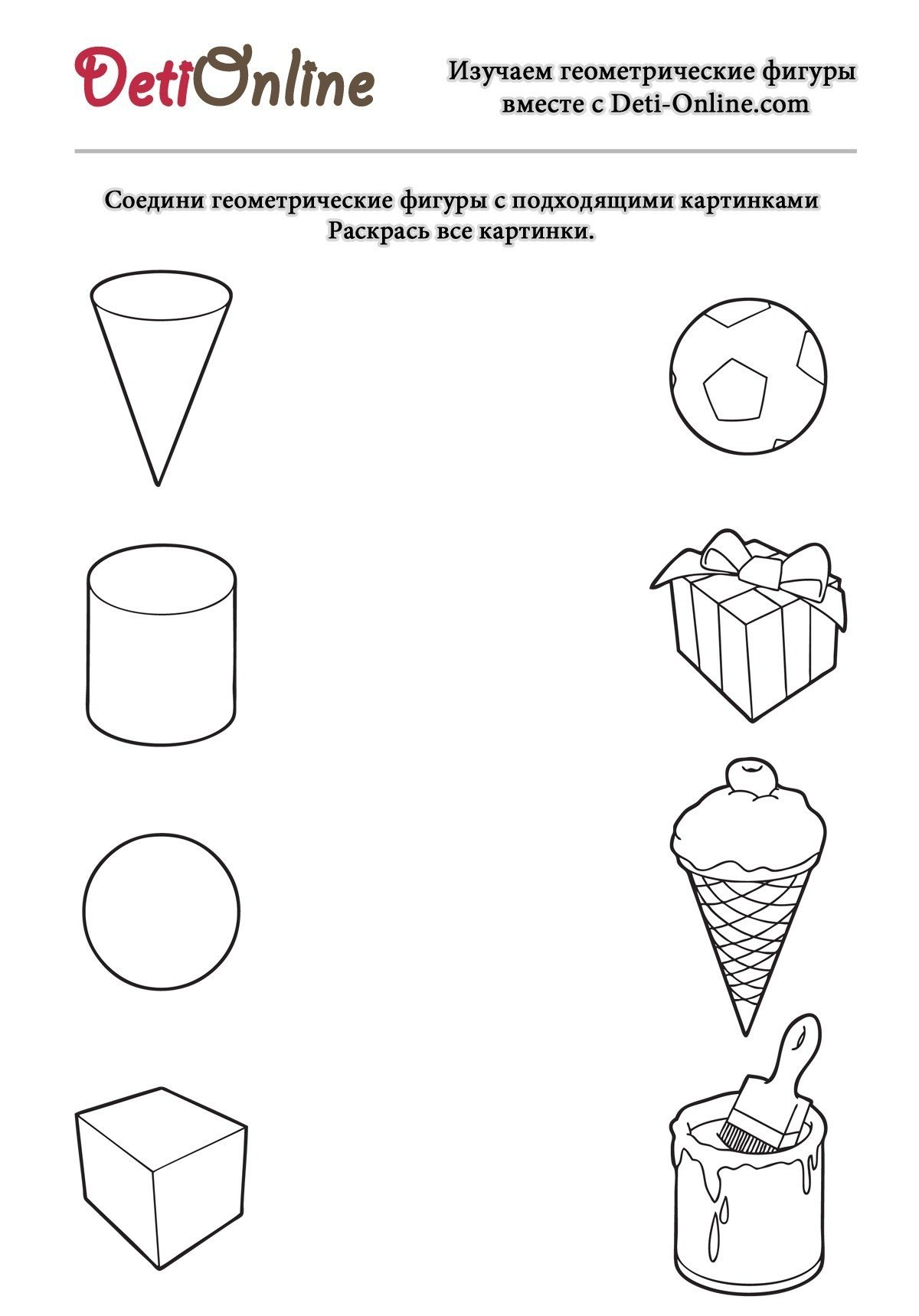 раскраска геометрические формы распечатать бесплатно в