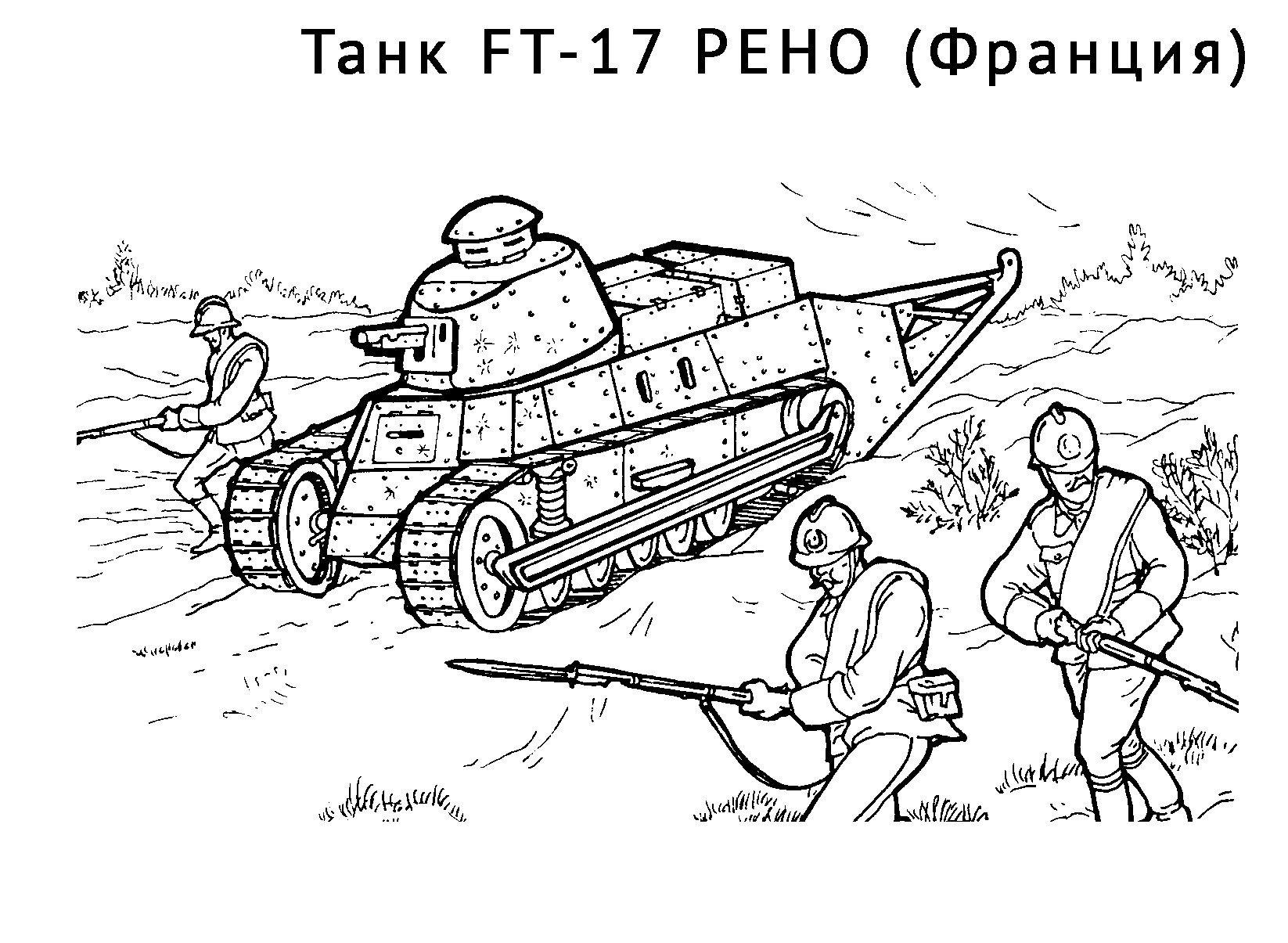 раскраски танки распечатать бесплатно в формате а4
