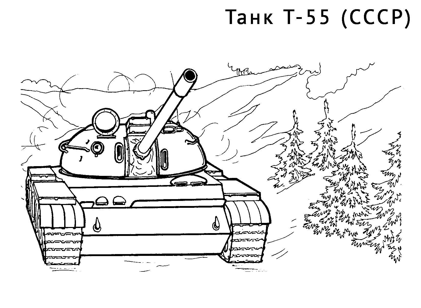Раскраска Танк Т-55