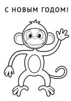 Раскраска 2016 год обезьяны
