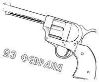 Раскраска 23 февраля - оружие