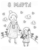 Раскраска 8 марта - мама и дочка