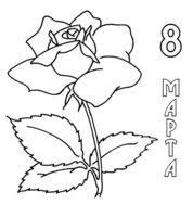 Раскраска 8 марта - цветок