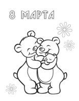 Раскраска 8 марта от любящего ребёнка