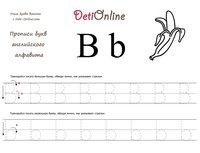 Раскраска Английская буква B прописью