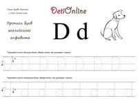 Раскраска Английская буква D прописью