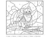 Раскраска Беззубик по цифрам