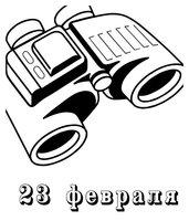 Раскраска Бинокль к 23 февраля