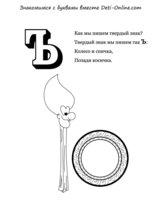 Раскраска Буква Ъ