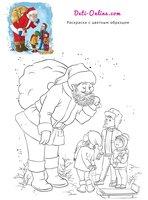 Раскраска Дедушка Мороз и дети