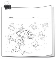 Раскраска Дождь из котов и собак