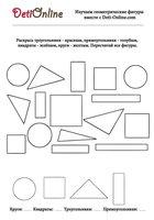 Раскраска Геометрические фигуры - проверочное задание