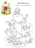 Раскраска Иисус Христос