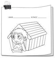 Раскраска Мальчик в будке
