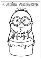 Раскраска Миньон на день рождения