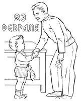 Раскраска Подарок своими руками к 23 февраля отцу