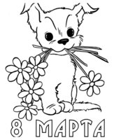 Раскраска Собачка с цветами на 8 марта