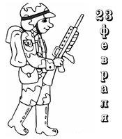 Раскраска Солдатик 23 февраля