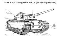 Раскраска Танк A 41 Центурион MK13