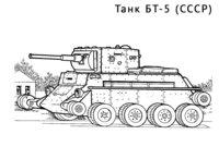 Раскраска Танк БТ-5