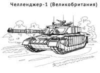Раскраска Танк Челленджер-1