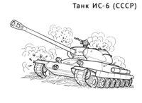Раскраска Танк ИС-6