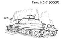 Раскраска Танк ИС-7