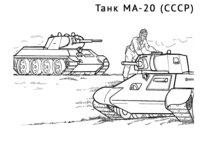 Раскраска Танк МА-20