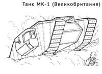 Раскраска Танк МК-1
