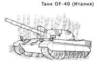 Раскраска Танк OF-40