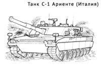 Раскраска Танк С-1 Ариенте