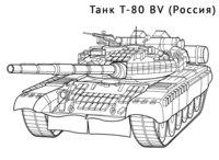Раскраска Танк Т-80 BV