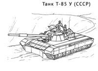 Раскраска Танк T-85 У