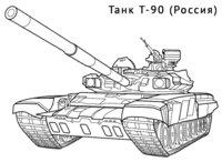 Раскраска Танк Т-90