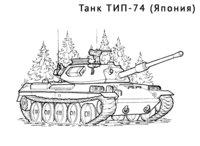 Раскраска Танк ТИП-74