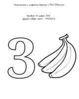 Раскраска Учим цифру 3-три