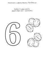 Раскраска Учим цифру 6-шесть