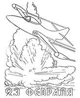 Раскраска Военная открытка к 23 февраля