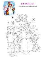 Раскраска Зимние забавы