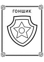 Раскраска Значок Гонщика