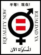 Equality-Now-Logo.jpg