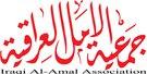Iraqi-Al-Amal-Logo.jpg