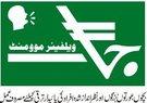 Jaag-Welfare-Movement-Logo.jpg