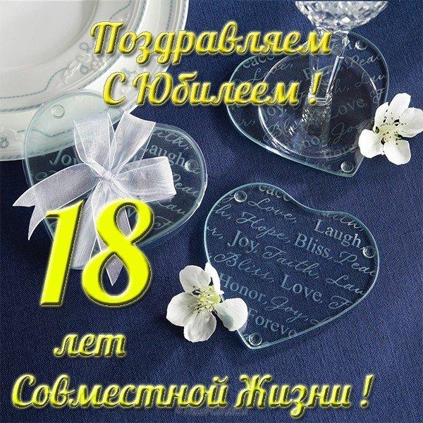 Поздравление с годовщиной свадьбы 13 лет совместной жизни