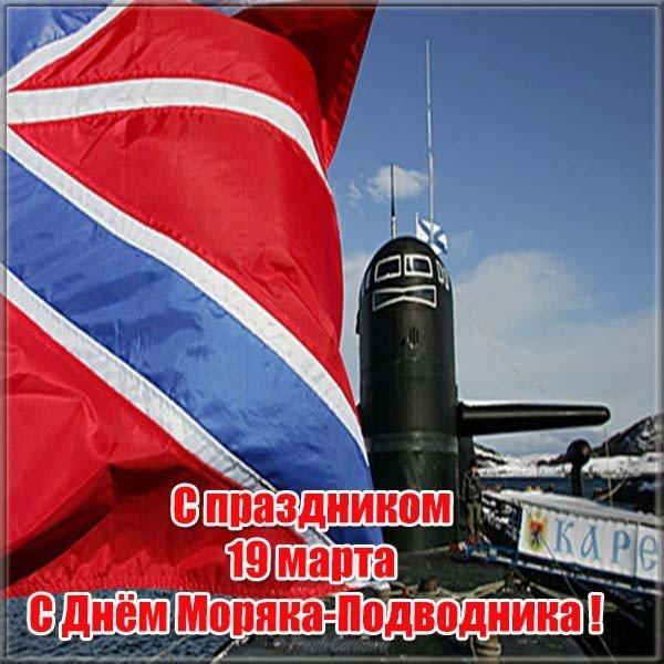 19 марта день моряка подводника картинка