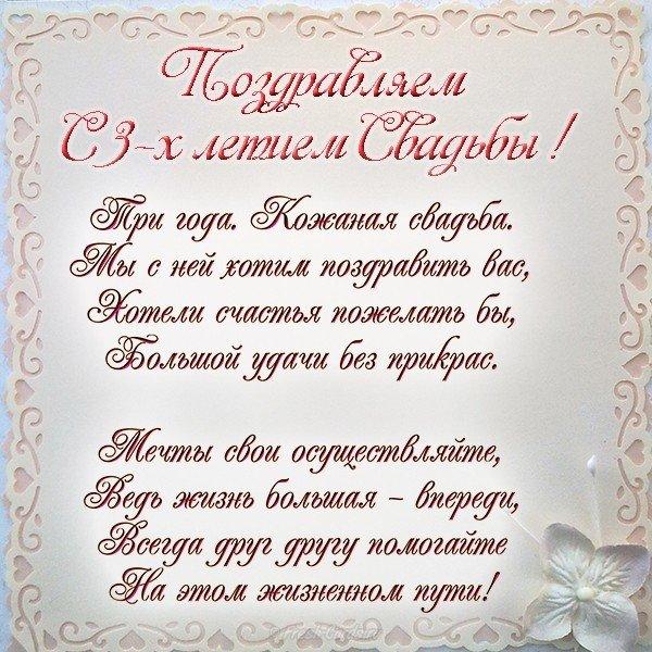 Красивые поздравления с годовщиной свадьбы 3 года