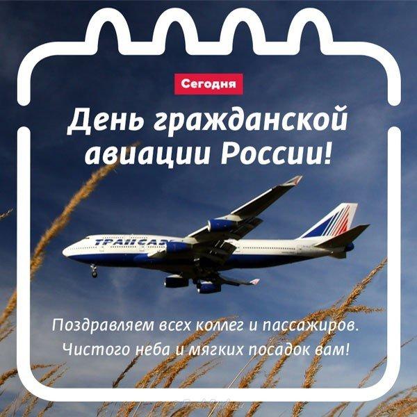 Поздравление ко дню военной авиации в прозе фото 128