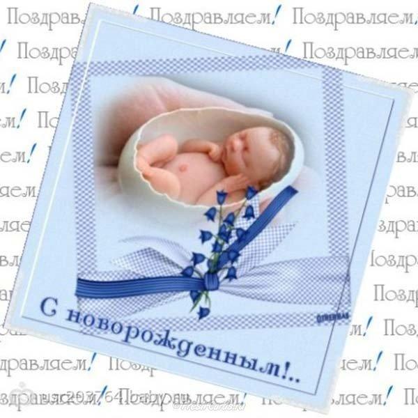 С рождением племянника картинки красивые поздравления, днем